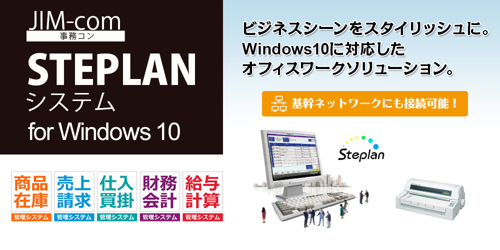 STEPLANシステム for Windows10
